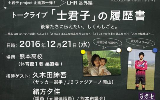 トークライブ「士君子」の履歴書〜後輩たちに伝えたいしくんしごと〜